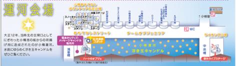 小樽運河會場 一覽