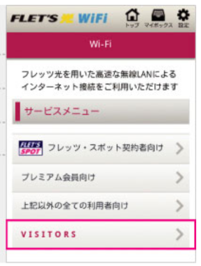 NTT free wifi connection step 2