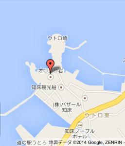 知床Utoro ウトロ温泉オロンコ岩