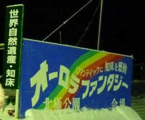 知床雪祭 Aurora Fantasy