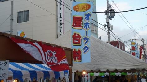 網走オホーツク屋台村