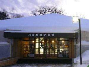 在川湯的大鵬相撲記念館