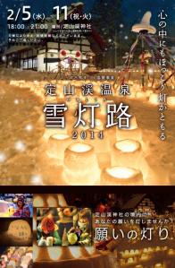 定山溪冬祭2014雪燈路