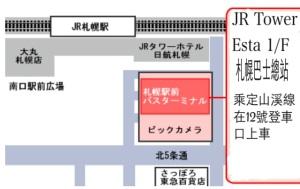 定鐵巴士 札幌巴士總站
