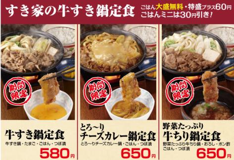 期間限定的牛肉鍋定食 (picture from Sukiya menu)