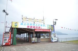 洞爺湖觀光船碼頭