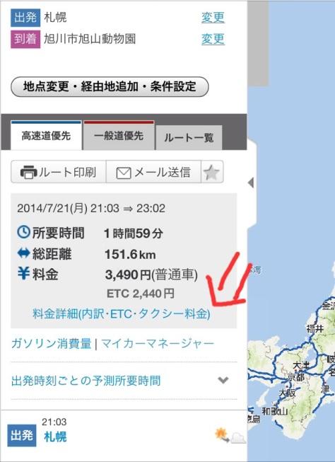 看!相同地點,這個夏天晚間行駛所需時間,相比上面探索的冬天午間行駛時間(2015年1月7日15:29 出發)是快了一點啊!