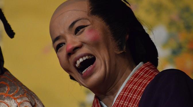 日本傳統文化劇場 ~ 搞搞笑