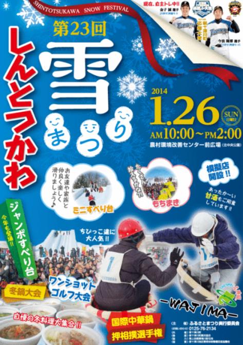 2014年官方海報