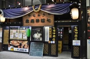 七福神商店爐端燒、海鮮、居酒屋 (photo by 北海道自遊達人)